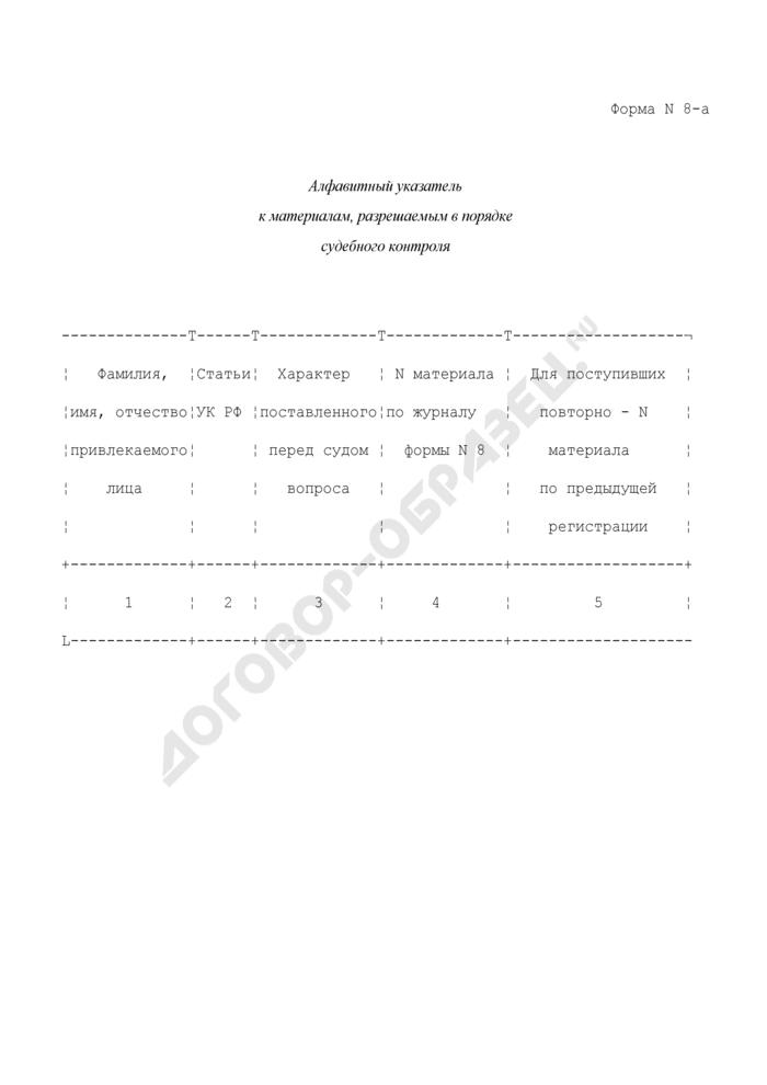 Алфавитный указатель к материалам, разрешаемым в порядке судебного контроля. Форма N 8-А. Страница 1