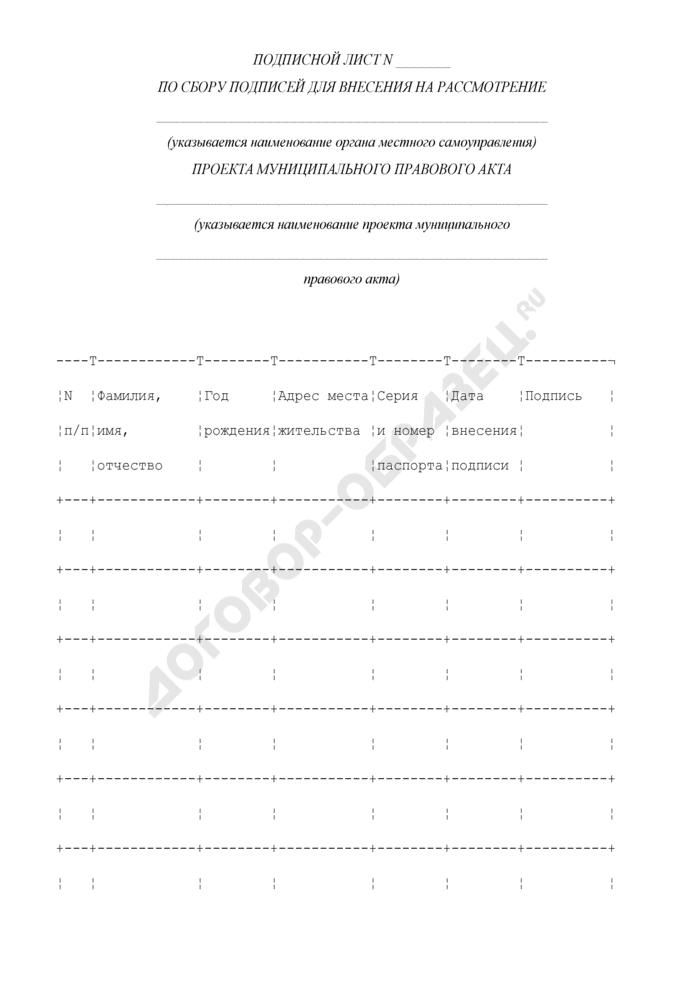 Подписной лист по сбору подписей для внесения на рассмотрение проекта муниципального правового акта в городском округе Орехово-Зуево Московской области. Страница 1