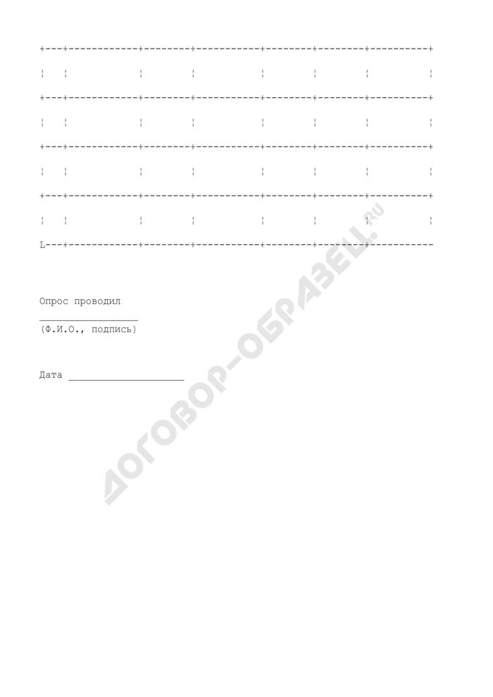 Подписной лист по сбору подписей для внесения на рассмотрение проекта муниципального правового акта в городском округе Орехово-Зуево Московской области. Страница 2