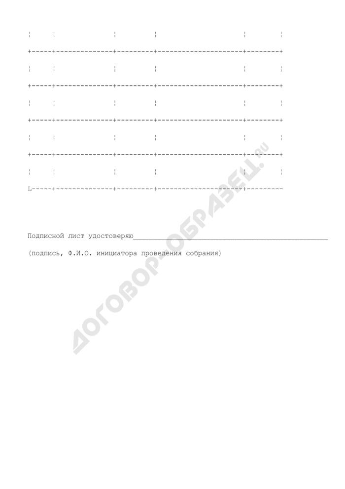 Подписной лист в поддержку выдвижения делегата конференции в сельском поселении Рыболовское Московской области. Страница 2