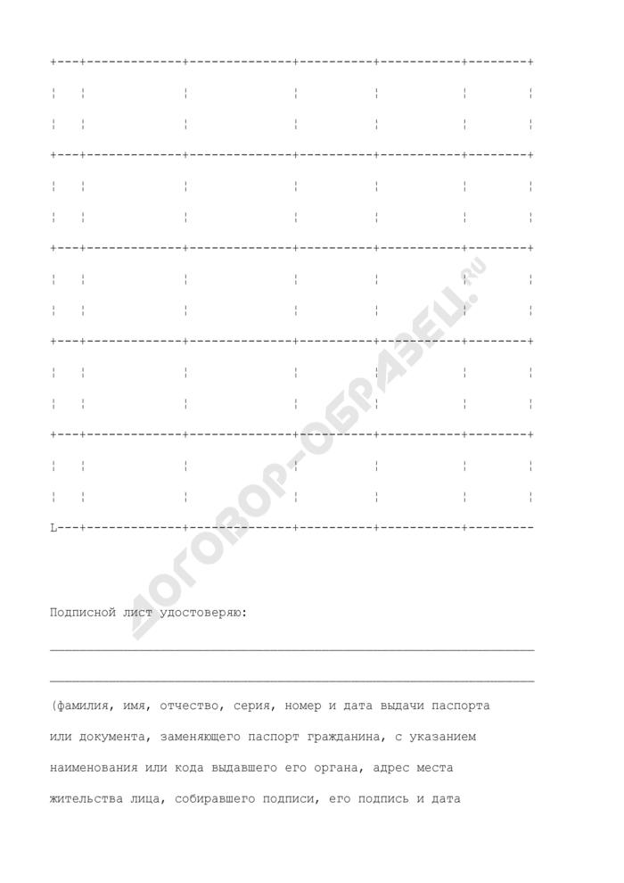 Подписной лист публичных слушаний в городском поселении Нахабино Красногорского муниципального района Московской области. Страница 2