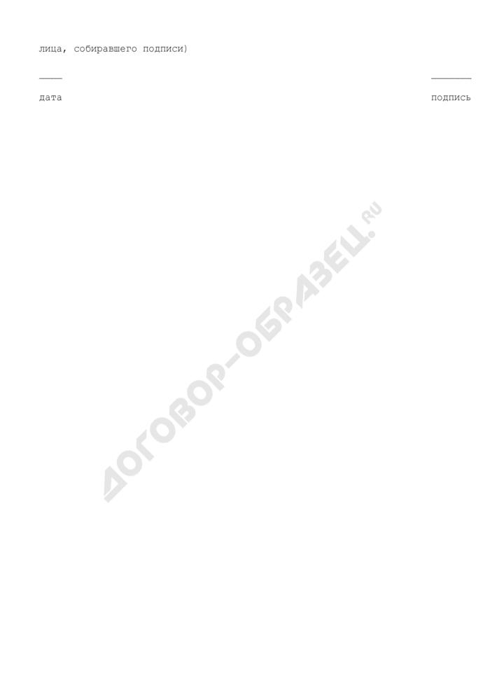 Подписной лист в поддержку предложения инициативной группы городского поселения Шатура Шатурского муниципального района Московской области для внесения на рассмотрение проекта муниципального правового акта. Страница 2