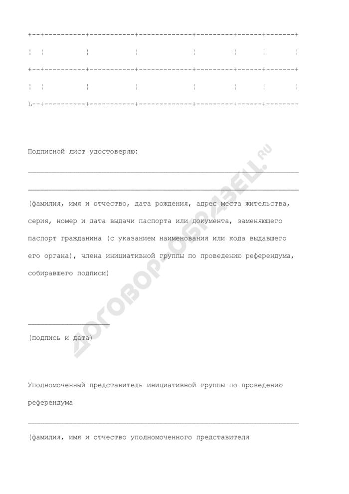 Подписной лист референдума Российской Федерации. Страница 3