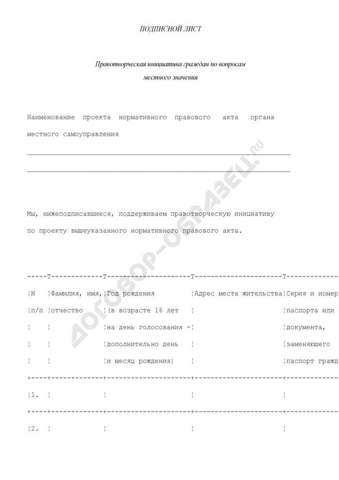 Подписной лист в поддержку правотворческой инициативы по проекту нормативного правового акта в городе Люберцы. Страница 1