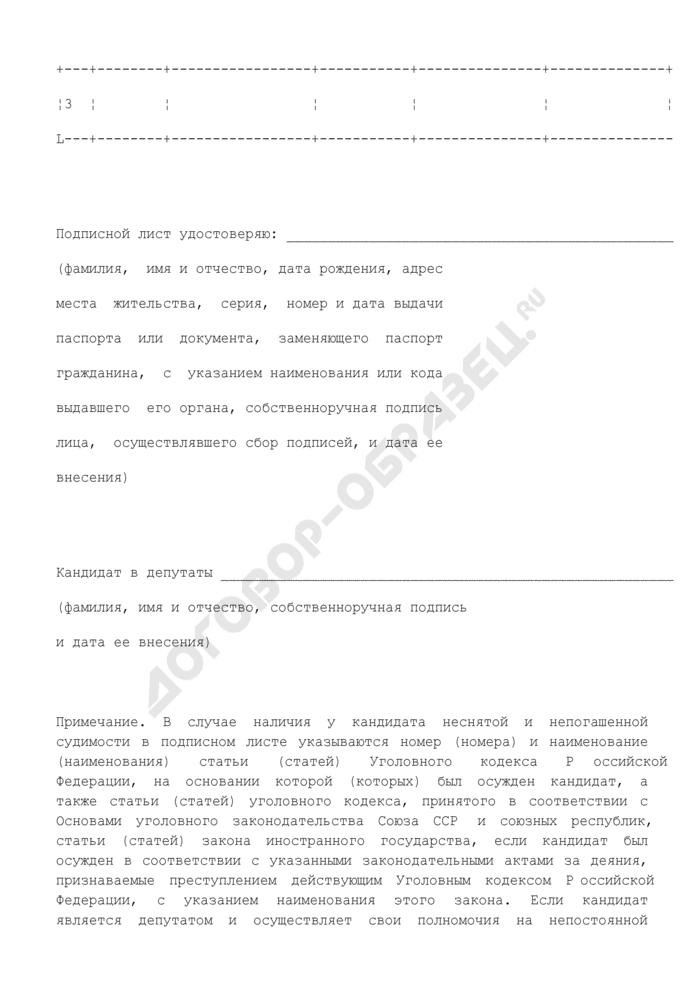 Подписной лист в поддержку выдвижения кандидатом в депутаты Законодательного Собрания Забайкальского края первого созыва по одномандатному (пятимандатному) избирательному округу. Страница 2