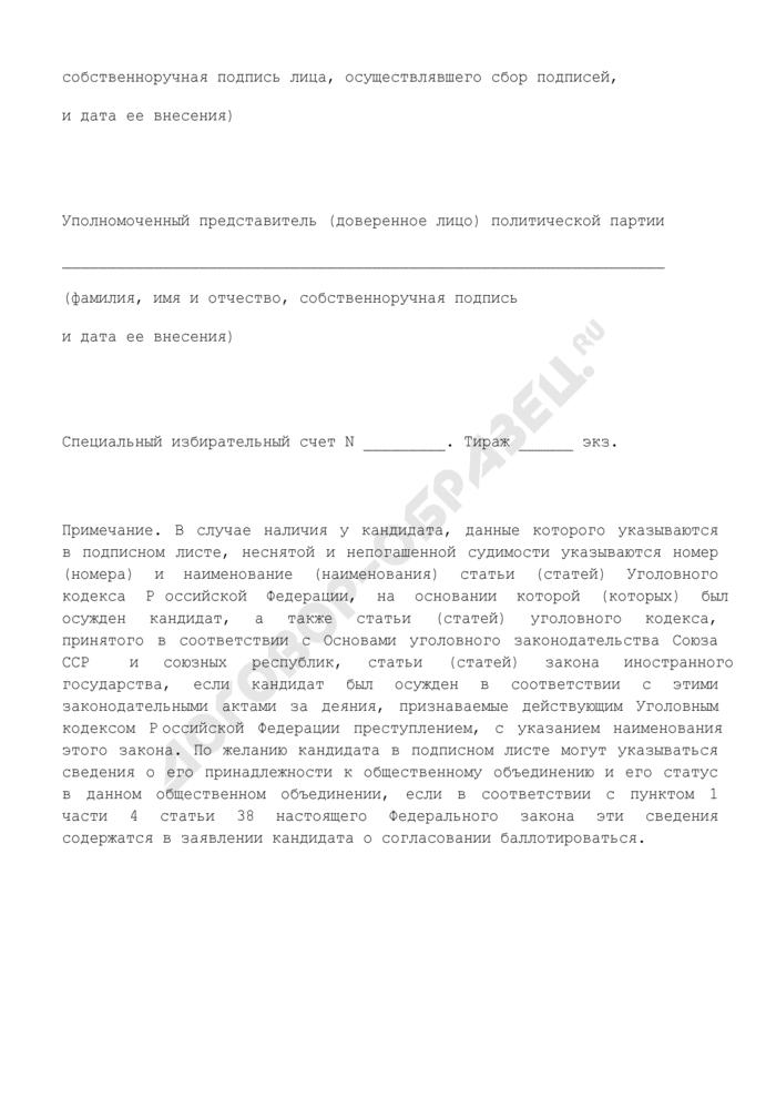 Подписной лист на выборы депутатов Государственной Думы Федерального Собрания Российской Федерации (обязательная форма). Страница 3
