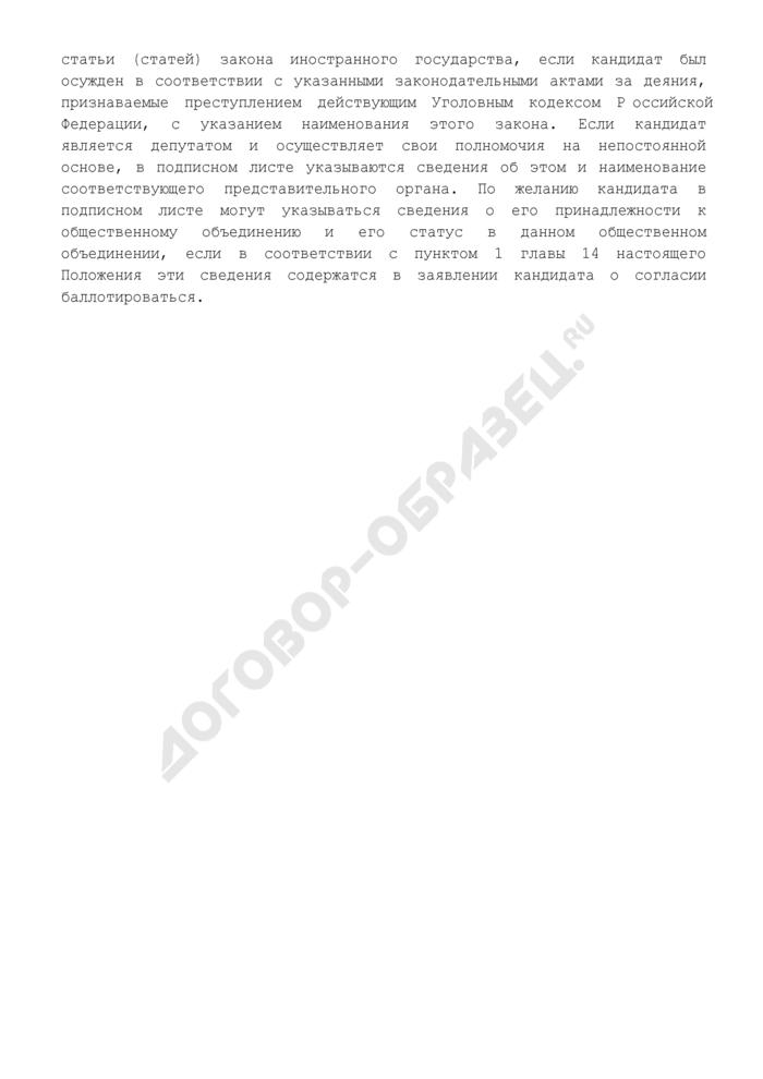 Подписной лист в поддержку кандидата в депутаты Законодательного Собрания Камчатского края первого созыва по одномандатному (многомандатному) избирательному округу. Страница 3