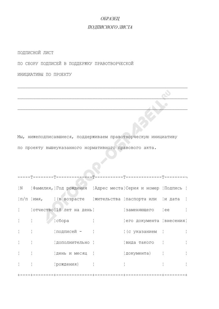 Подписной лист по сбору подписей в поддержку правотворческой инициативы граждан в городе Дубне Московской области. Страница 1