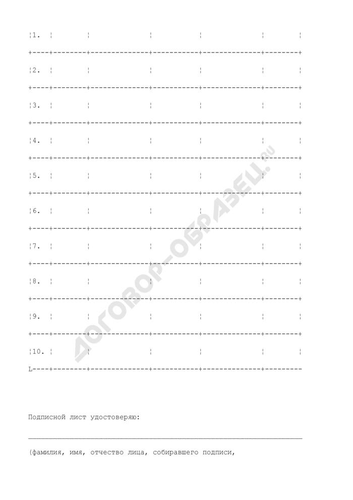 Подписной лист по сбору подписей в поддержку правотворческой инициативы граждан в городе Дубне Московской области. Страница 2