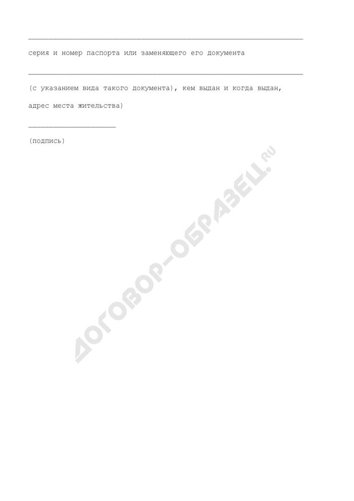 Подписной лист по сбору подписей в поддержку правотворческой инициативы граждан в городе Дубне Московской области. Страница 3