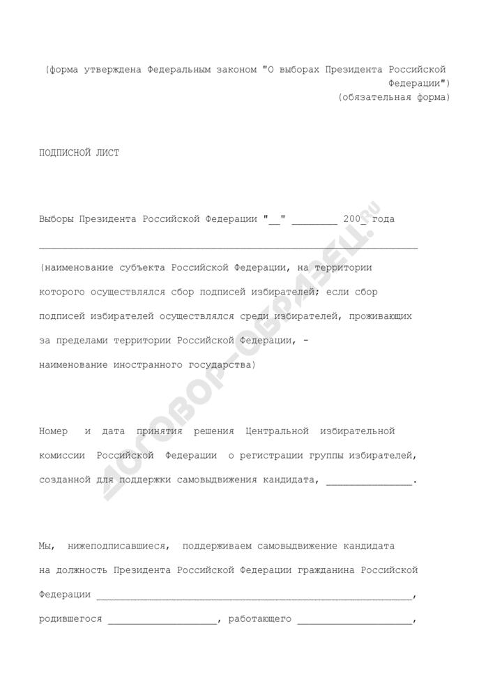 Подписной лист с подписями избирателей, собранными в поддержку самовыдвижения кандидата на должность Президента Российской Федерации (обязательная форма). Страница 1