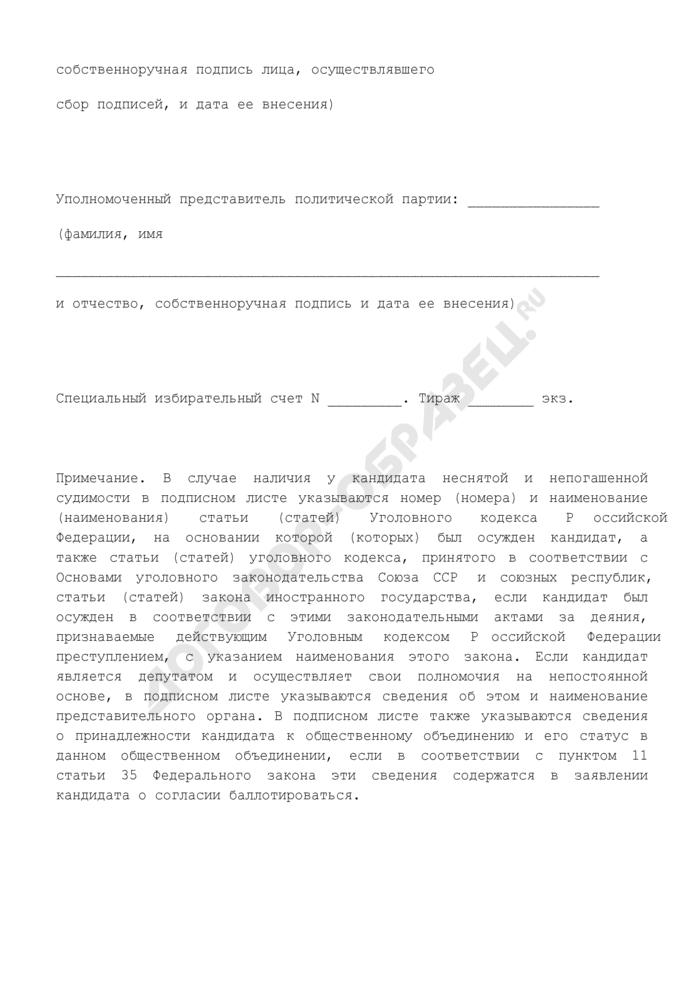 Подписной лист с подписями избирателей, собранными в поддержку выдвижения кандидата на должность Президента Российской Федерации политической партией (обязательная форма). Страница 3