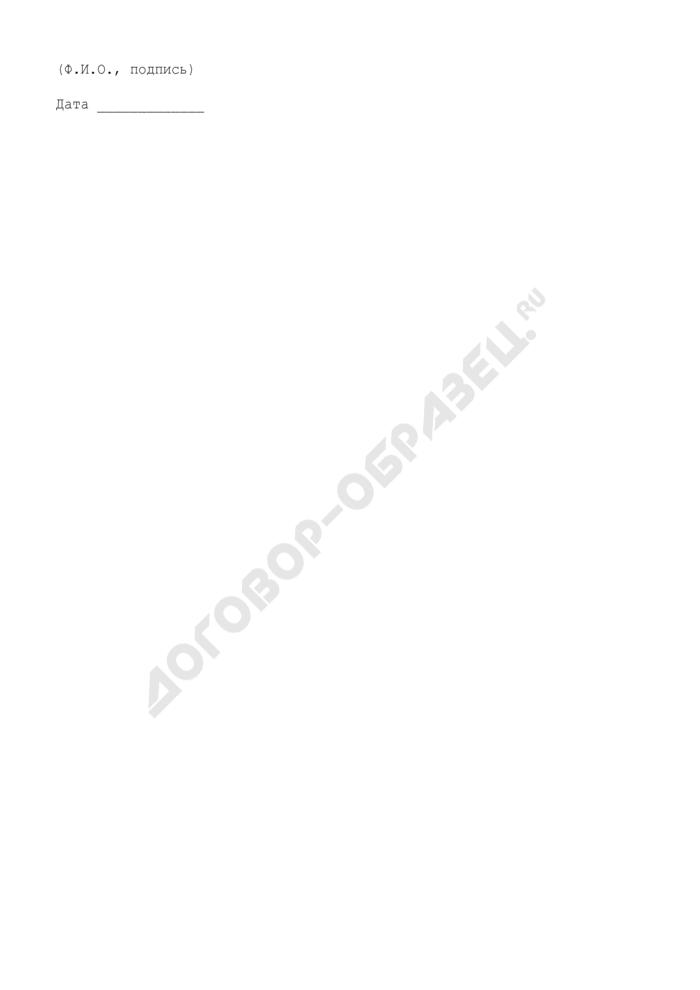 Подписной лист по сбору подписей граждан для внесения на рассмотрение органа местного самоуправления проекта муниципального правового акта в городском округе Климовск Московской области. Страница 3