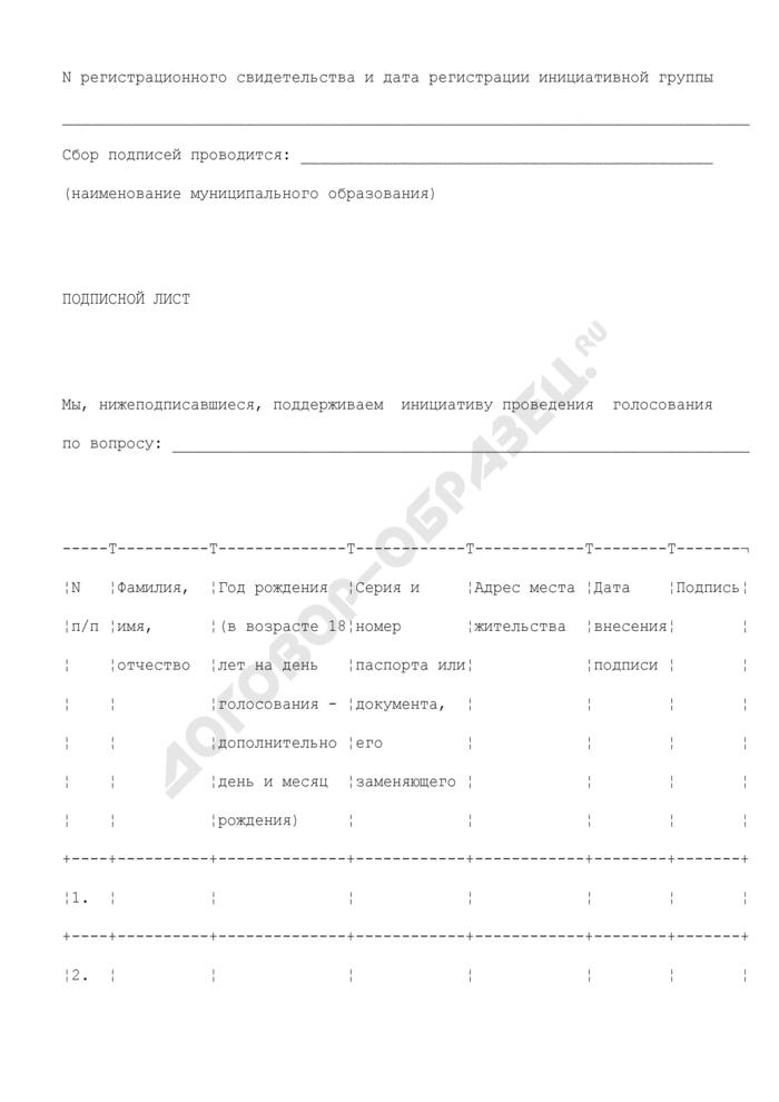 Подписной лист поддержки инициативы проведения голосования в Павлово-Посадском муниципальном районе Московской области. Страница 1