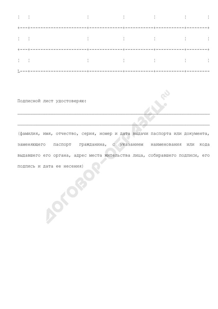 Подписной лист инициативной группы публичных слушаний городского округа Долгопрудный Московской области. Страница 2