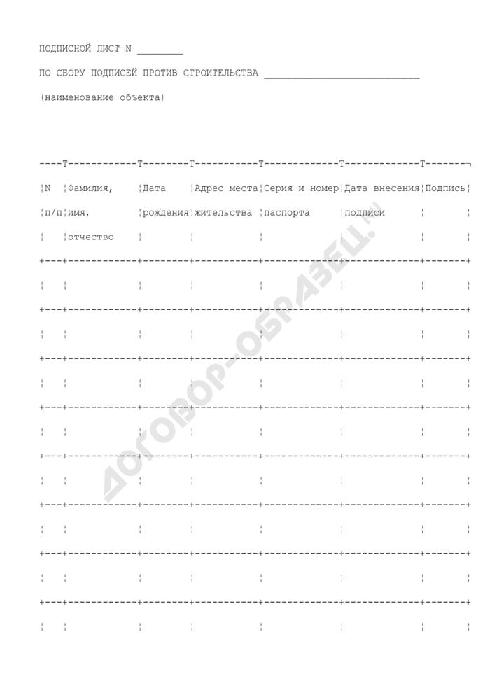 Подписной лист по сбору подписей против строительства объекта на территории городского округа Черноголовка Московской области. Страница 1
