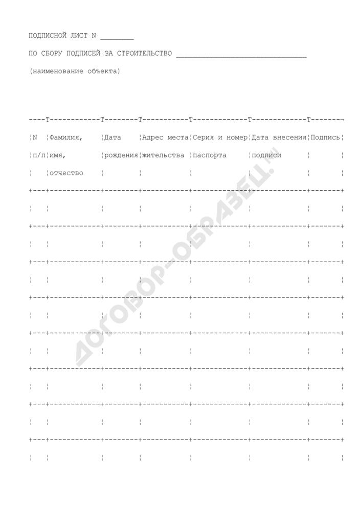 Подписной лист по сбору подписей за строительство объекта на территории городского округа Черноголовка Московской области. Страница 1