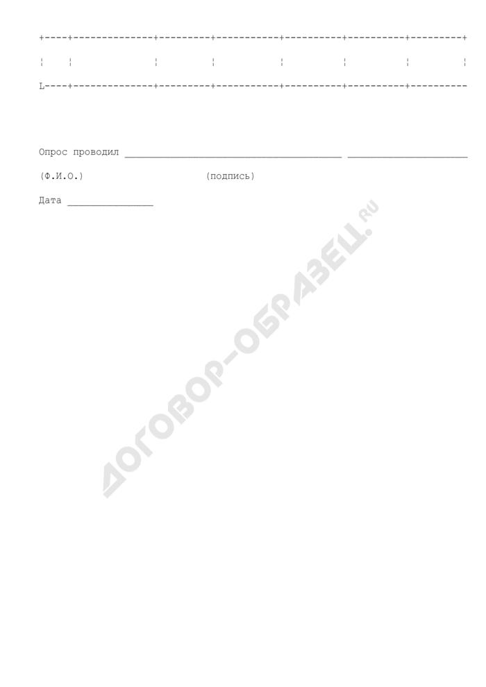 Подписной лист по сбору подписей для внесения на рассмотрение проекта муниципального правового акта в Шатурском муниципальном районе Московской области. Страница 2