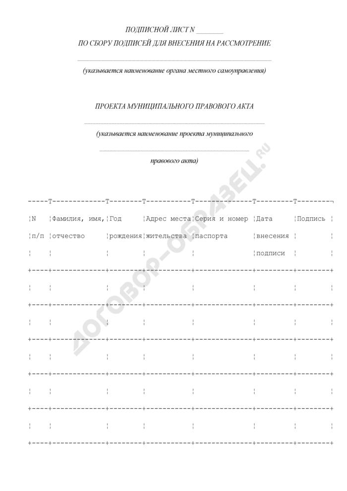 Подписной лист по сбору подписей для внесения на рассмотрение проекта муниципального правового акта в сельском поселении Машоновское Зарайского района Московской области. Страница 1