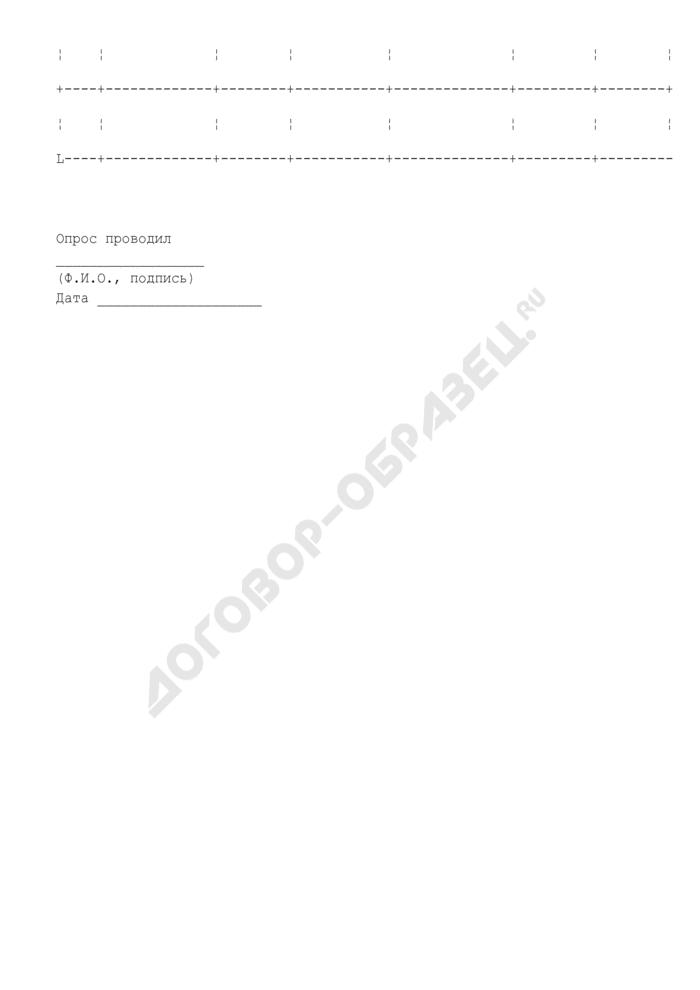Подписной лист по сбору подписей для внесения на рассмотрение проекта муниципального правового акта в сельском поселении Машоновское Зарайского района Московской области. Страница 2