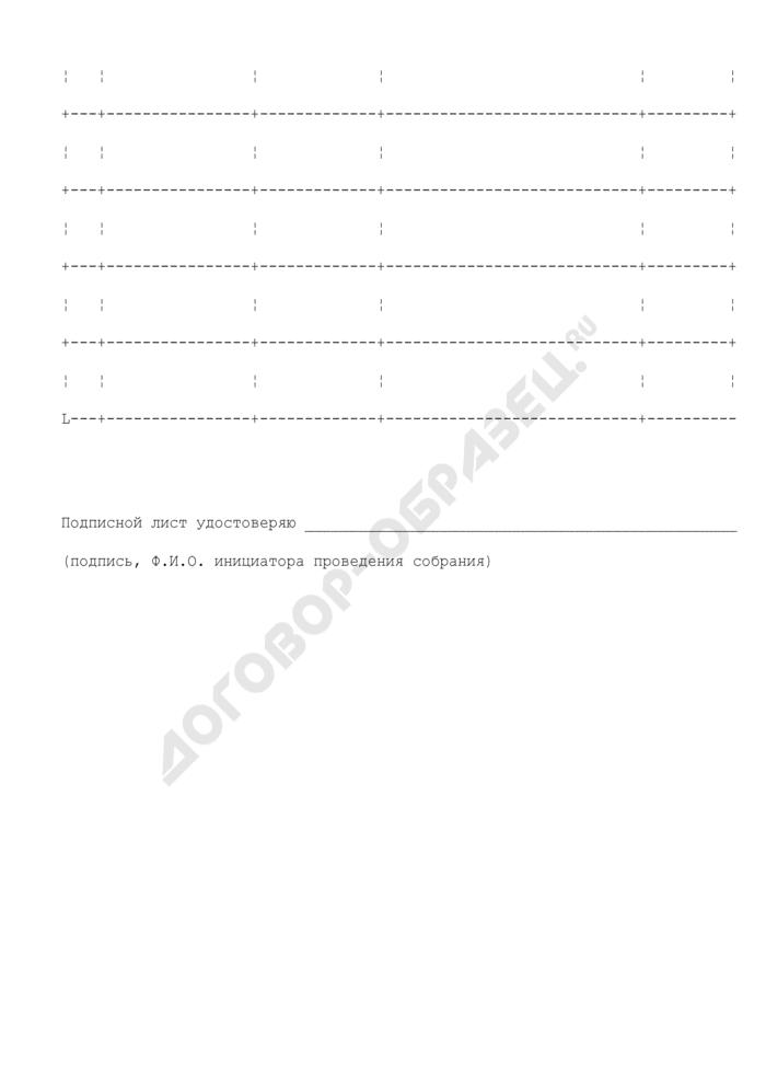 Подписной лист в поддержку выдвижения делегата конференции в городском поселении Удельная Московской области. Страница 2