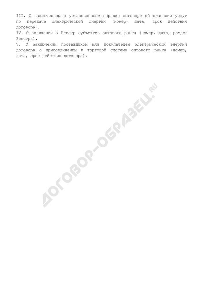 Подтверждение выполнения поставщиком (покупателем) требований, установленных пунктом 14 правил оптового рынка электрической энергии (мощности) переходного периода. Страница 3