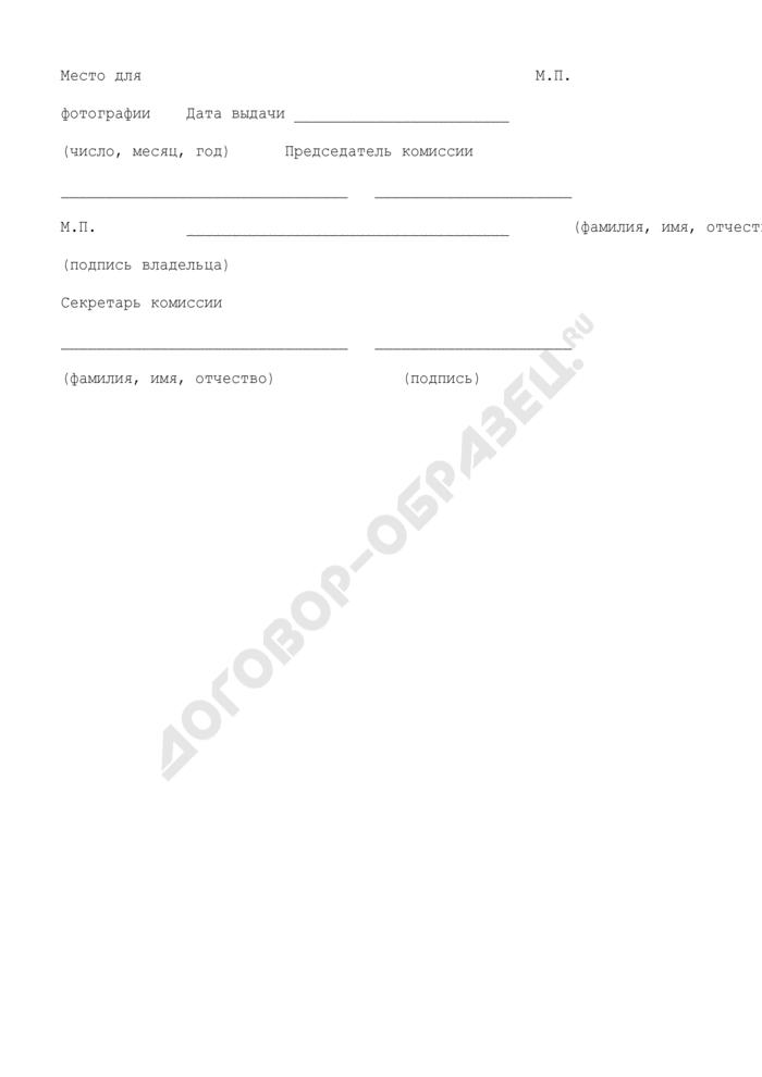 Подтверждение к диплому члена экипажа судна внутреннего плавания. Страница 2