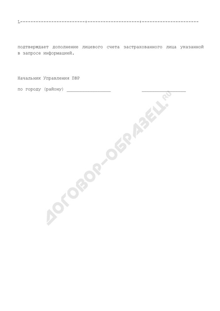 Подтверждение о дополнении лицевого счета застрахованного лица. Форма N ПЗ-7. Страница 2