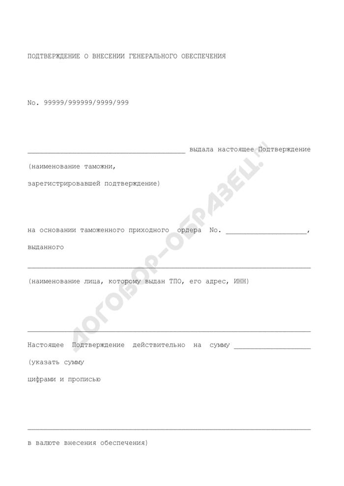 Подтверждение о внесении генерального обеспечения в качестве уплаты таможенных платежей. Страница 1