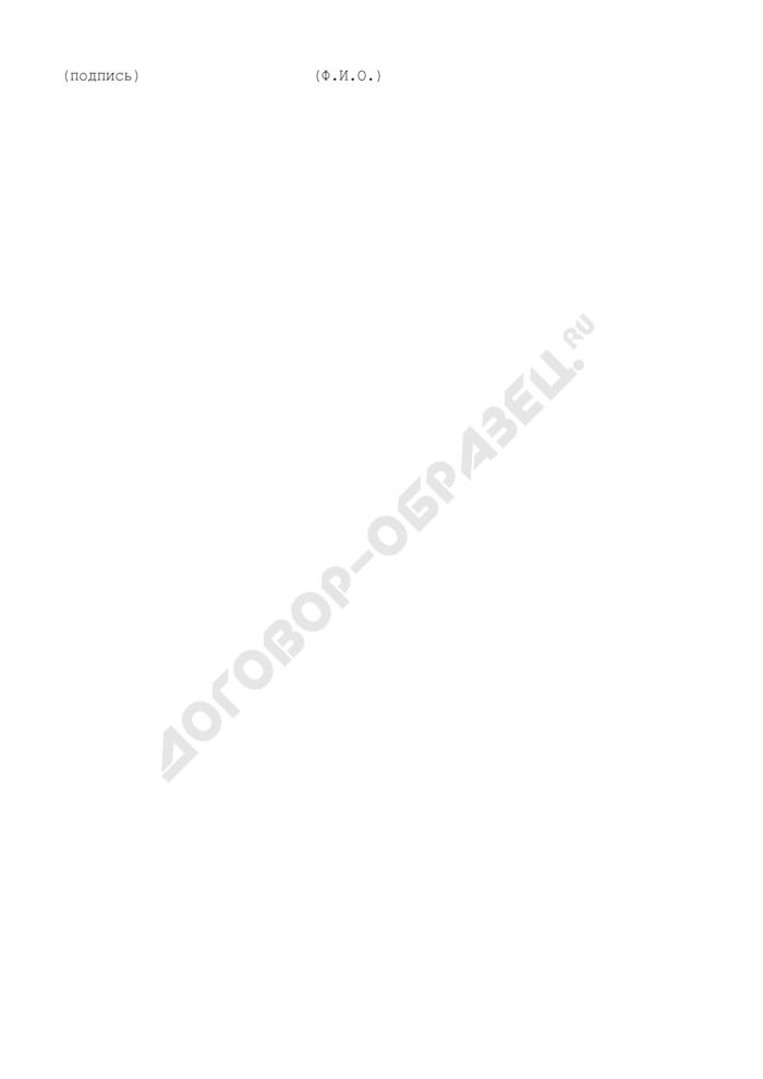 Подтверждение о размещении временно свободных средств бюджета города Москвы на депозитных счетах при принятии условий банка (приложение к регламенту взаимодействия Департамента финансов города Москвы и кредитных организаций при размещении временно свободных средств бюджета города Москвы на банковских депозитах). Страница 3