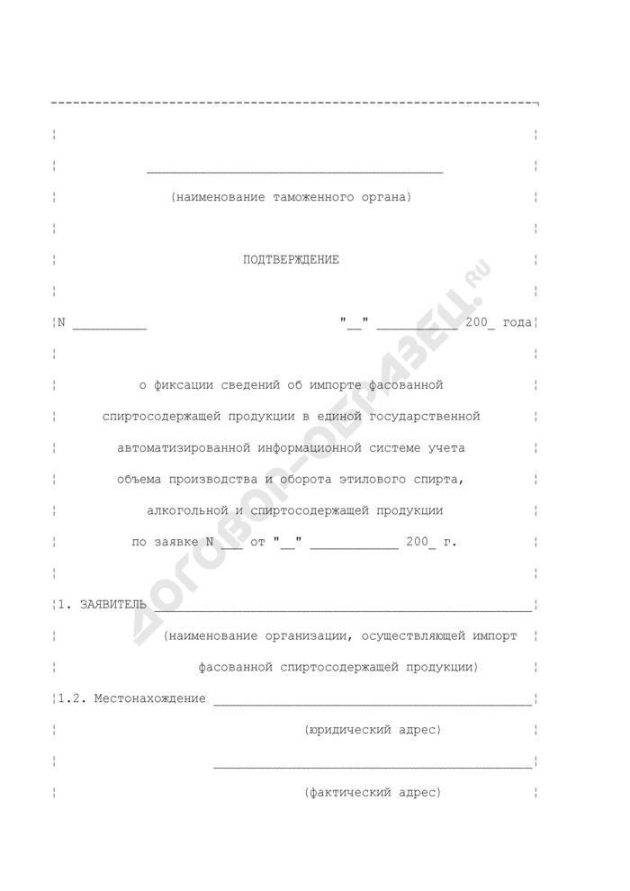 Подтверждение о фиксации сведений об импорте фасованной спиртосодержащей продукции в единой государственной автоматизированной информационной системе учета объема производства и оборота этилового спирта, алкогольной и спиртосодержащей продукции. Страница 1
