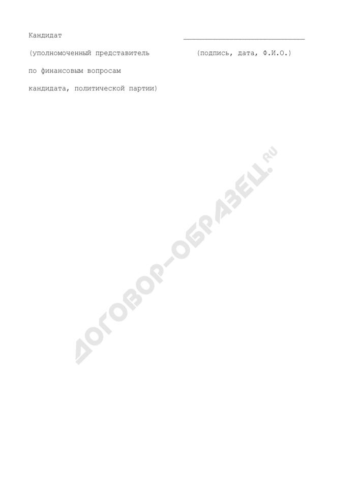 Подтверждение согласия кандидата, политической партии на выполнение работ (реализацию товаров, оказание услуг) согласно договору и их оплату за счет средств избирательного фонда, а также на распространение агитационных печатных материалов. Страница 2