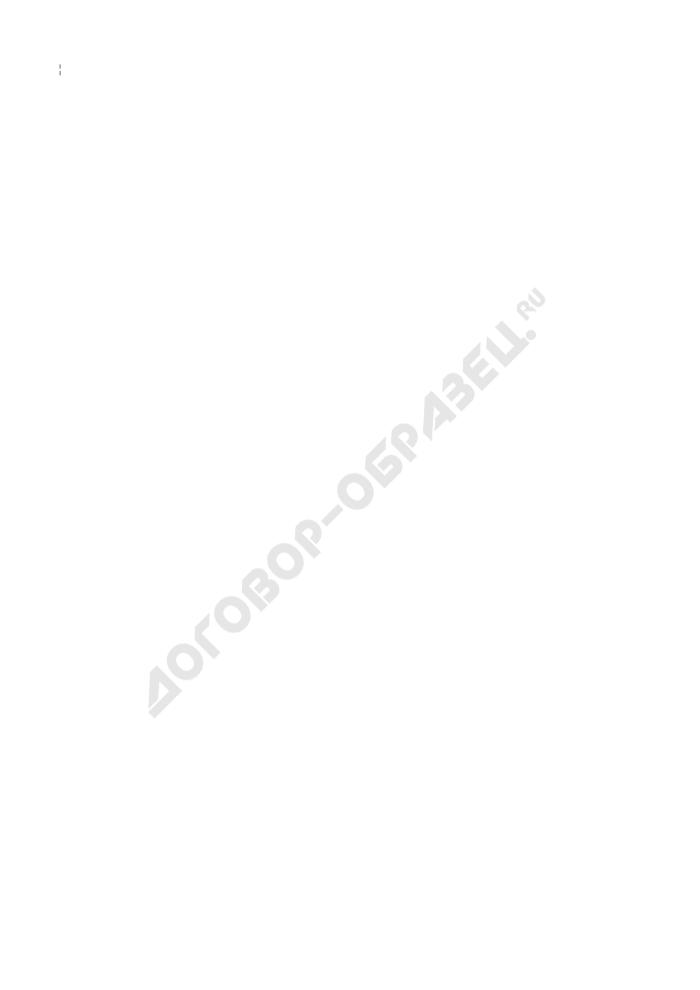 Поля, отведенные для проставления значений реквизитов в бланке платежного ордера. Форма N 0401066. Страница 3