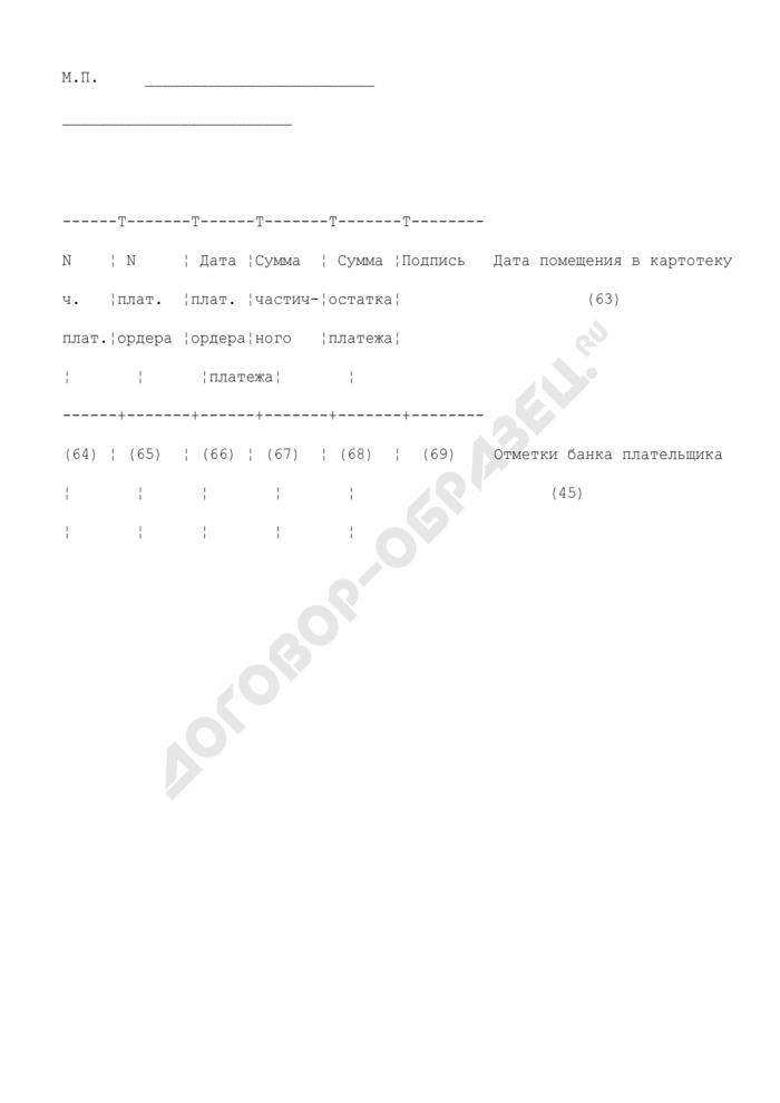 Поля, отведенные для проставления значений реквизитов в бланке инкассового поручения. Страница 3