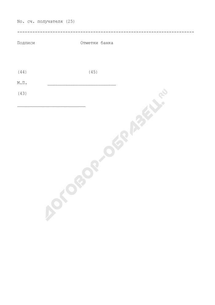 Поля, отведенные для проставления значений реквизитов в бланке аккредитива. Форма N 0401063. Страница 3