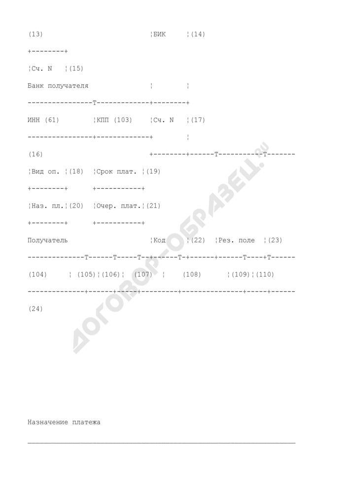 Поля, отведенные для проставления значений реквизитов в бланке платежного поручения. форма N 0401060. Страница 2