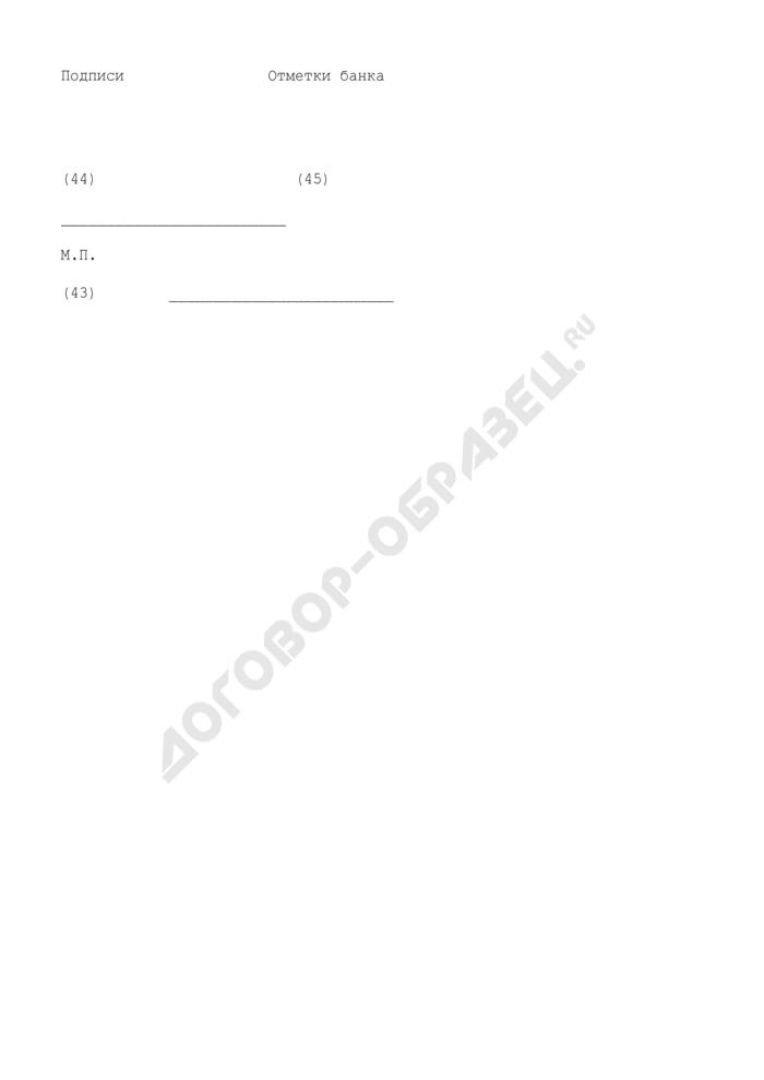 Поля, отведенные для проставления значений реквизитов в бланке платежного поручения. форма N 0401060. Страница 3
