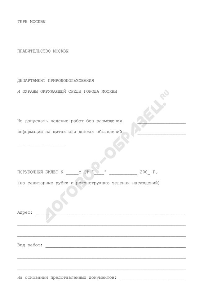 Порубочный билет (на санитарные рубки и реконструкцию зеленых насаждений города Москвы). Страница 1