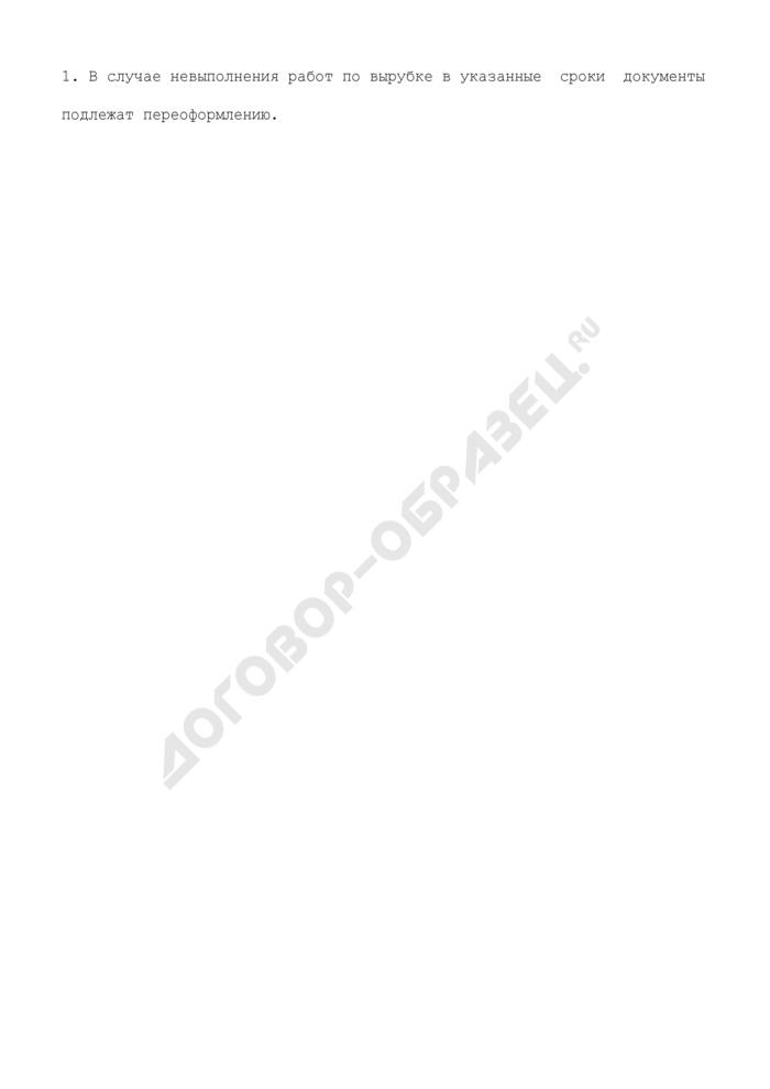 Порубочный билет на вырубку деревьев и кустарников на территории городского поселения Руза Рузского муниципального района Московской области. Страница 2