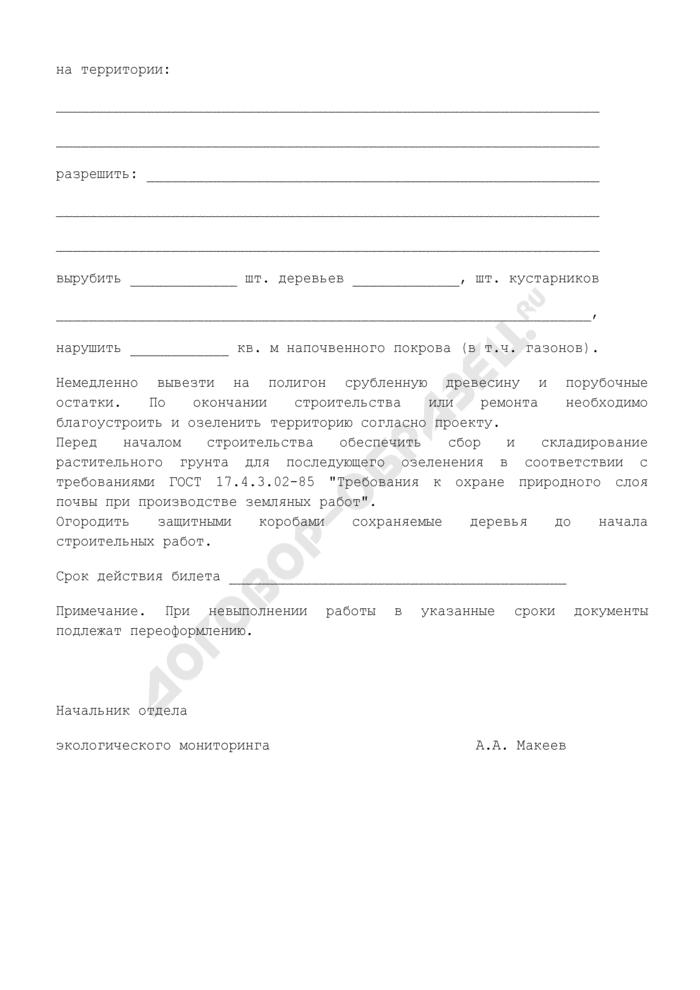 Порубочный билет на вырубку древесно-кустарниковой растительности на территории города Химки Московской области. Страница 2