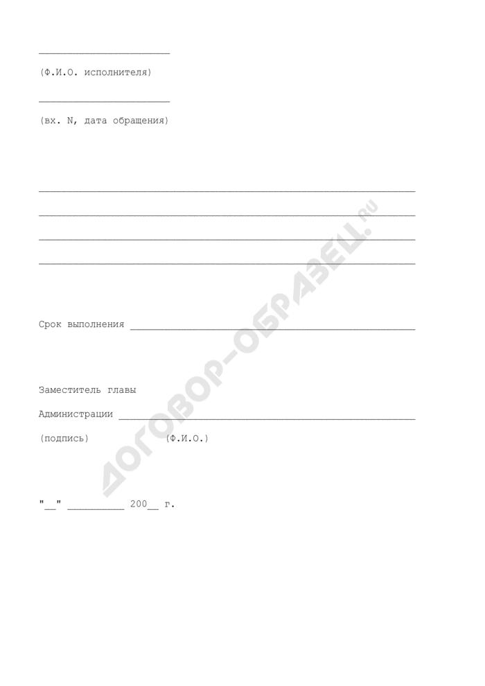 Поручение к обращению гражданина в администрацию города Жуковского Московской области (на имя заместителя главы администрации). Страница 1