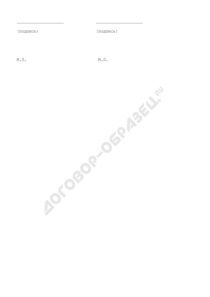 Поручение комитента (приложение к договору комиссии о реализации товара (с условием предоставления специального оборудования для продажи товара)). Страница 2