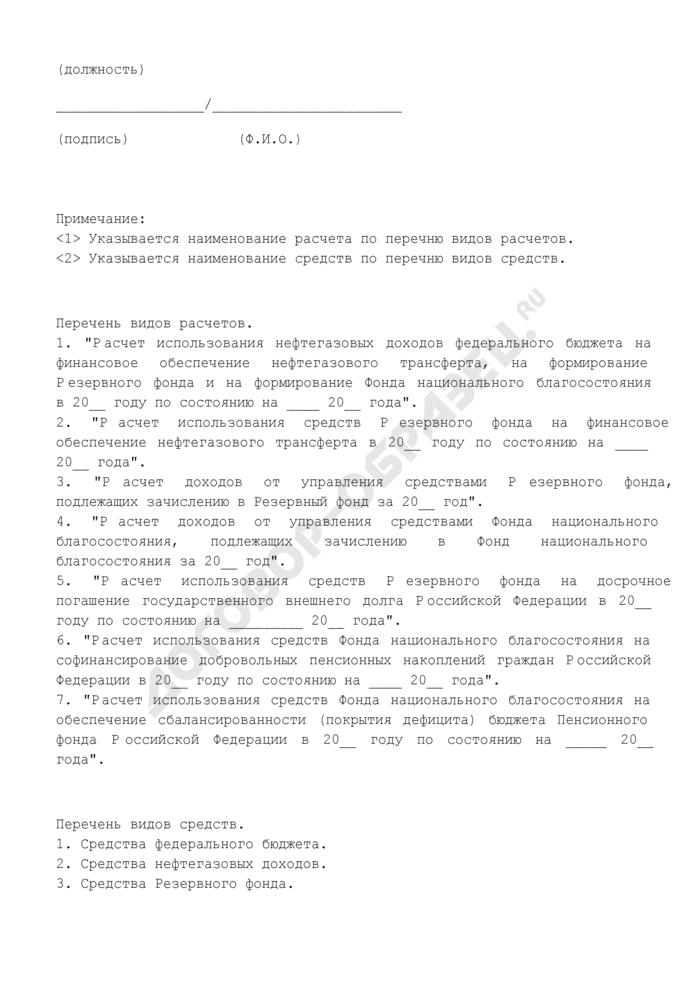 Поручение Министерства финансов Российской Федерации на проведение операций по счетам по учету средств нефтегазовых доходов, средств Резервного фонда и средств Фонда национального благосостояния. Страница 2