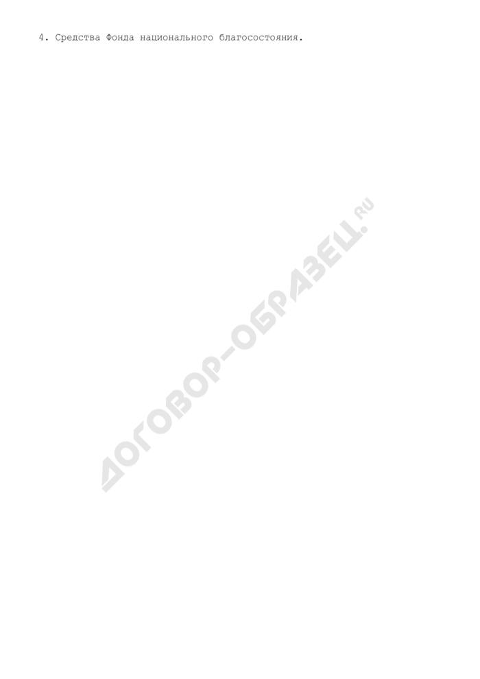 Поручение Министерства финансов Российской Федерации на проведение операций по счетам по учету средств нефтегазовых доходов, средств Резервного фонда и средств Фонда национального благосостояния. Страница 3