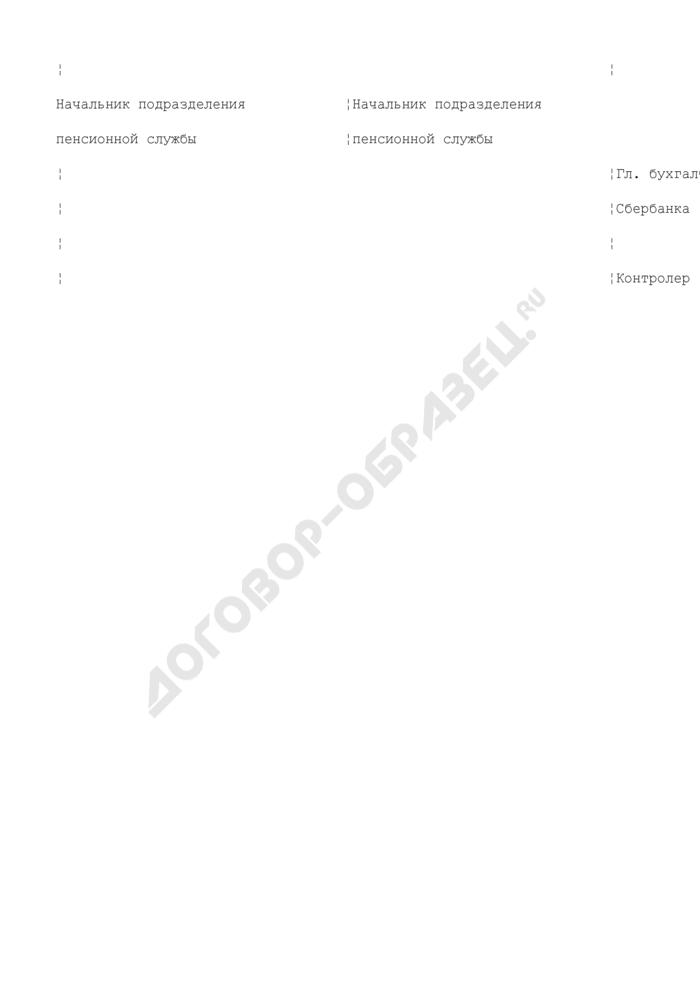 Поручение на единовременную выплату пенсионеру Государственного таможенного комитета Российской Федерации. Страница 3