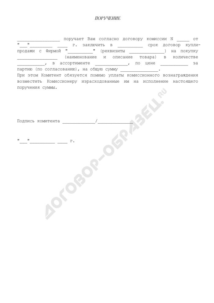 Поручение на основании договора комиссии на заключение договора купли-продажи товара. Страница 1