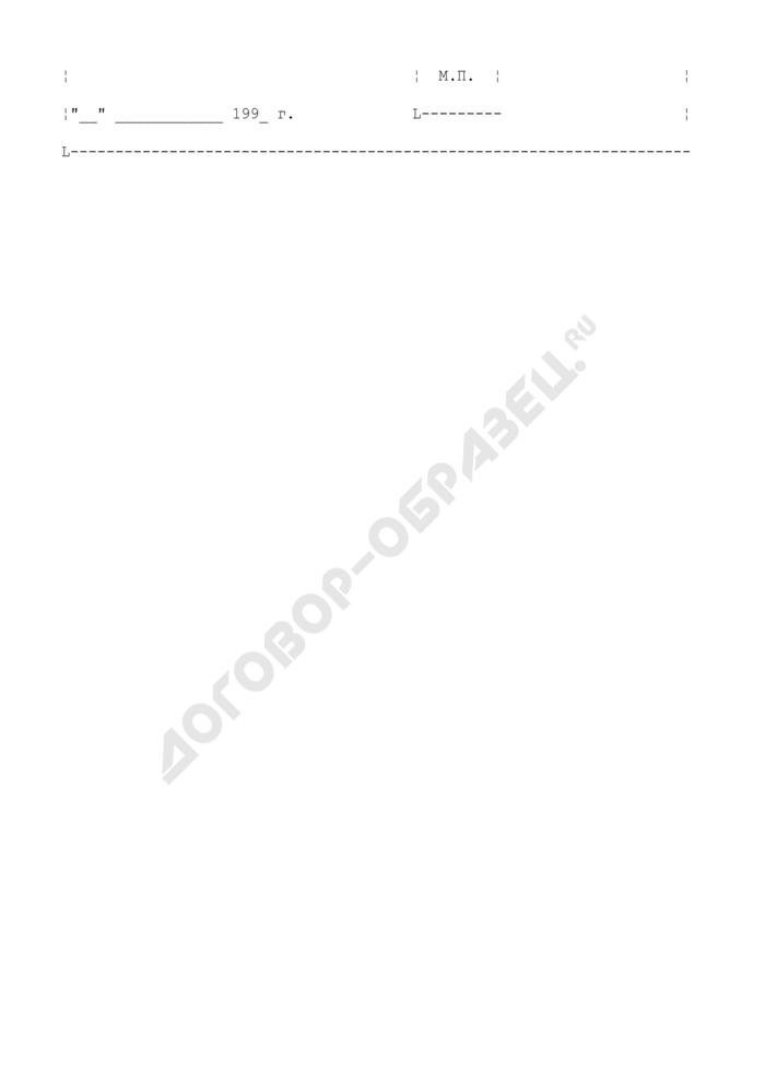 Поручение на перевод драгоценных металлов (приложение к договору хранения драгоценных металлов и ведения счета ответственного хранения драгоценных металлов в Банке России). Страница 3