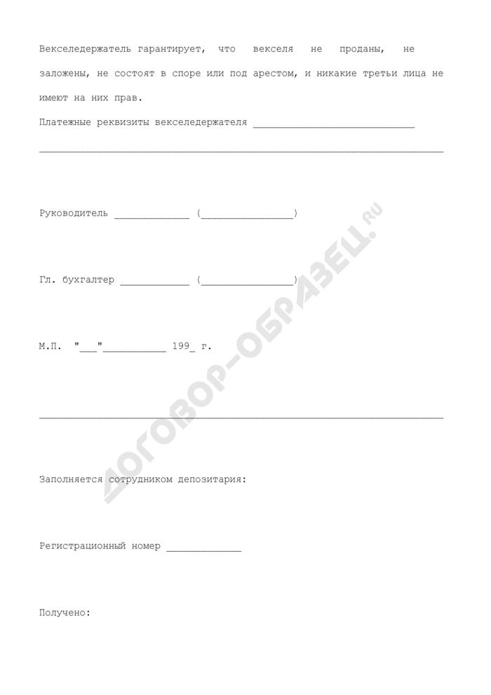 Поручение на погашение векселя Министерства финансов Российской Федерации. Страница 2