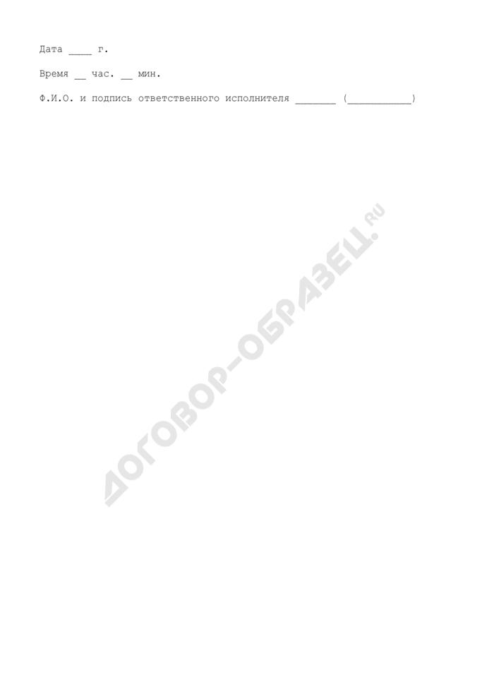 Поручение на погашение векселя Министерства финансов Российской Федерации. Страница 3