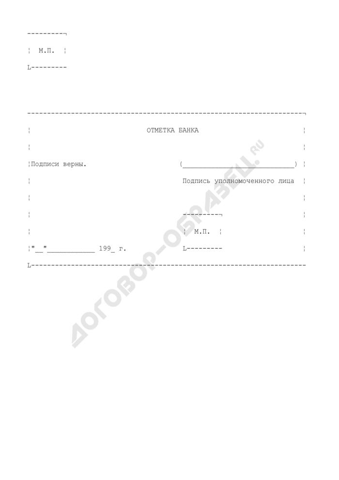 Поручение на прием драгоценных металлов (приложение к договору хранения драгоценных металлов и ведения счета ответственного хранения драгоценных металлов в Банке России). Страница 2